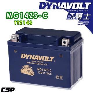 【藍騎士電池】MG14ZS-C等同YUASA湯淺TTZ14S與GTZ14S(重機機車專用電池)