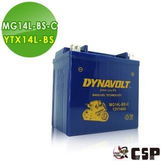 【藍騎士電池】MG14L-BS-C等同YUASA湯淺YTX14L-BS與GTX14L-BS(重機機車專用電池)