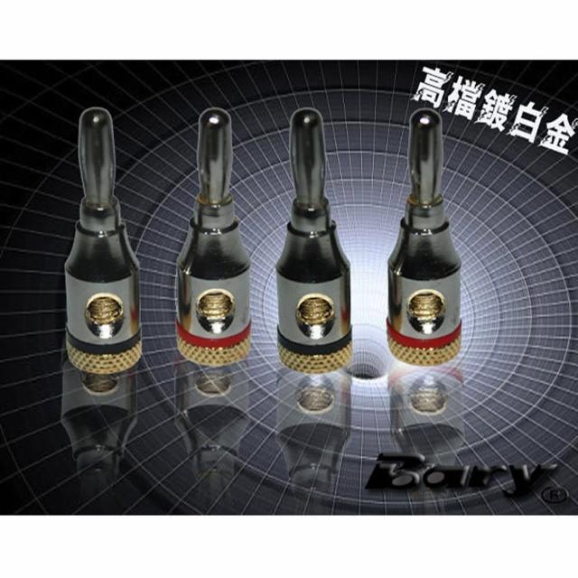 【BARY】高靈敏喇叭專用香蕉鍍白金接頭一組8顆裝(T-8)