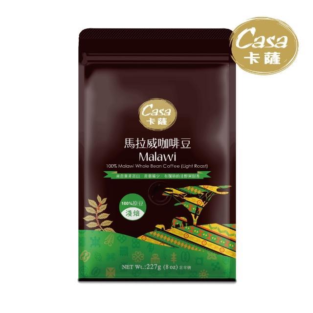 【Casa卡薩】阿拉比卡馬拉威高山咖啡豆(227g)