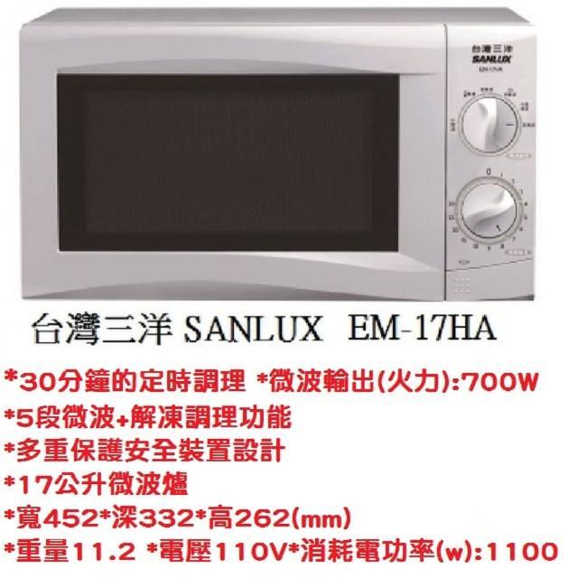 【SANYO 三洋】17公升微波爐(EM-17HA)