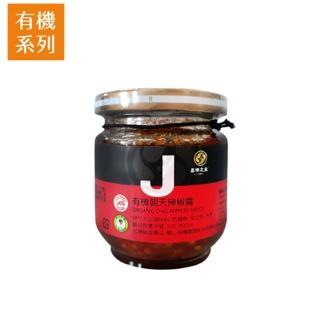 【喜樂之泉】有機朝天辣椒醬(180g)