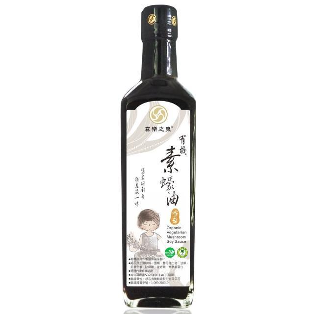 【喜樂之泉】有機素蠔油(500ml)