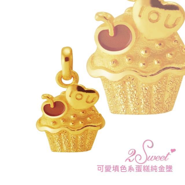 【甜蜜約定2sweet-PE6431】純金杯子蛋糕造型墬-約重0.54錢(純金墬)