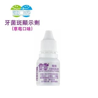 【速口舒】翰強牙菌斑顯示劑(草莓口味)