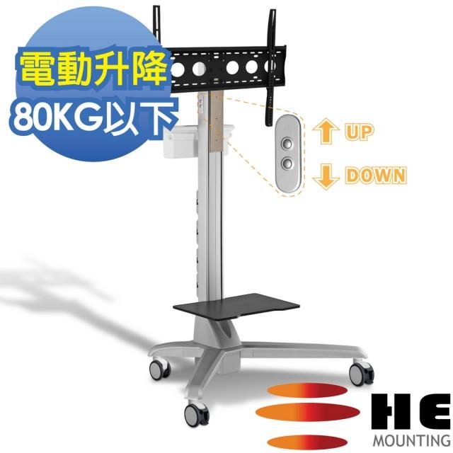 【HE】電動升降鋁合金多媒體推車-適用80公斤以內(H660CTP全配)