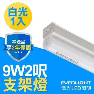 【億光EVERLIGHT】LED T5 9W 2呎 支架燈 5700K 1入(白光)