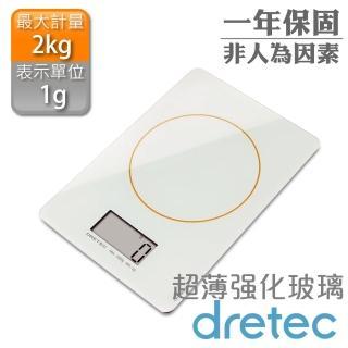 【dretec】超薄強化玻璃型廚房電子料理秤 電子秤-白色