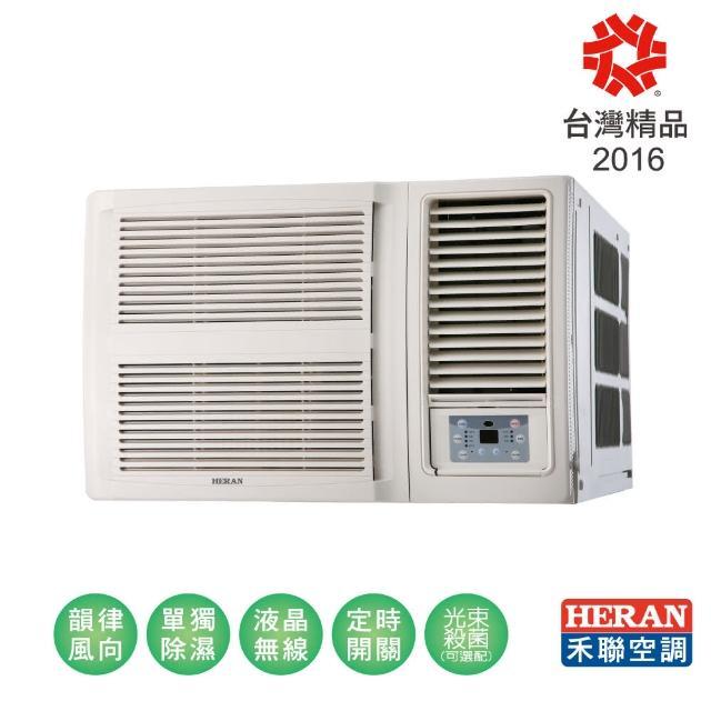 【HERAN禾聯】11-13坪 窗型頂級旗艦系列空調(HW-63P5)
