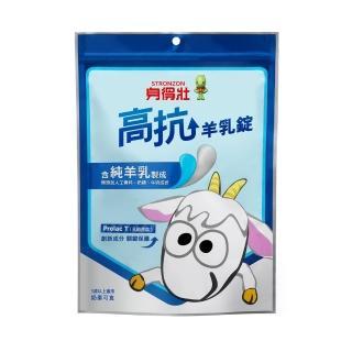 【身得壯】高抗羊乳錠-50包/袋