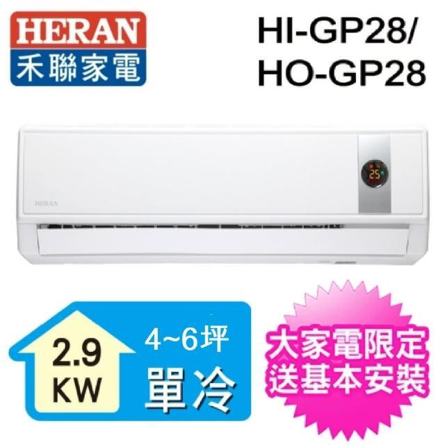 【HERAN禾聯】4-6坪 R32變頻一對一壁掛分離式(HO-GP28)