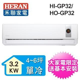 【神回饋送DC扇HERAN禾聯】4-6坪 R32變頻一對一壁掛分離式(HO-GP32)