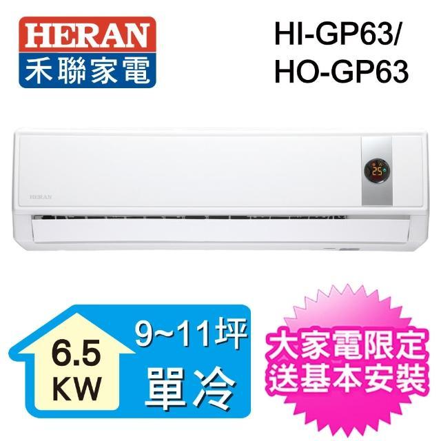 【HERAN禾聯】11-13坪 R32變頻一對一壁掛分離式(HO-GP63)