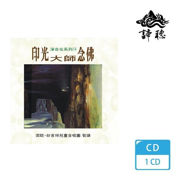 【諦聽文化】印光大師念佛(佛曲唱頌系列)