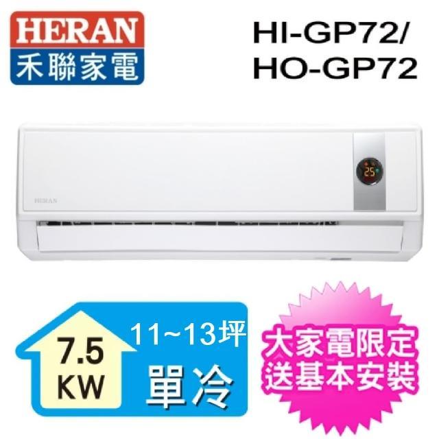 【HERAN禾聯】13-15坪 R32變頻一對一壁掛分離式(HO-GP72)