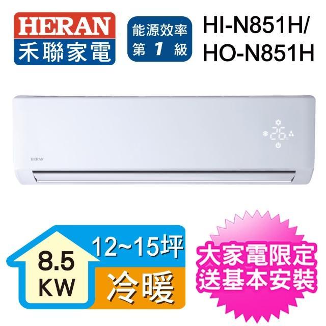 【HERAN禾聯】18-21坪 變頻冷暖一對一壁掛分離式(HO-N851H)
