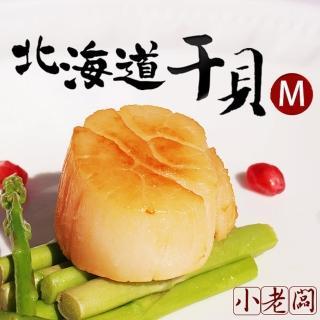 ~小老闆~北海道生食級干貝M級^(1kg 約26~30顆^)
