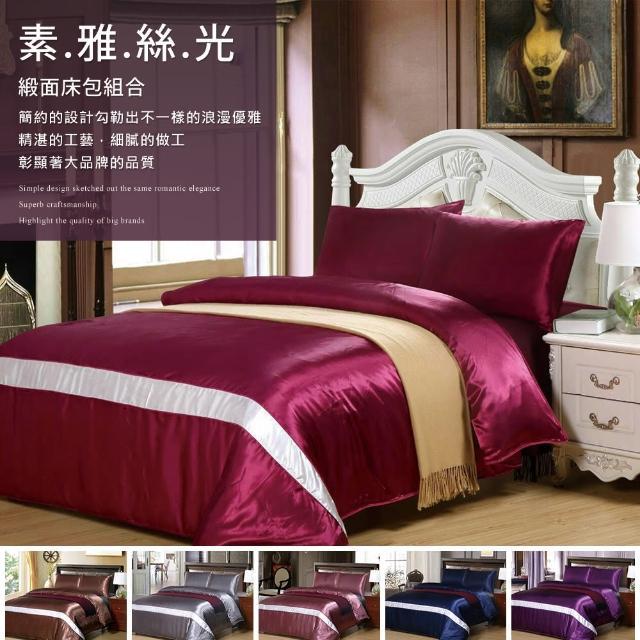 【18NINO81】素雅絲光緞面床包組(單人被套4.5尺)
