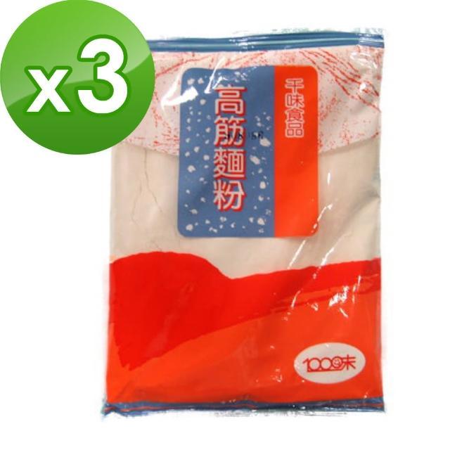 【千味】高筋麵粉(400g)X3入