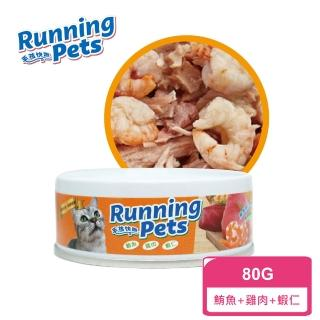 【Running Pets 毛孩快跑】橘鮮蝦貓罐80g(含膳食纖維 好消化易吸收)