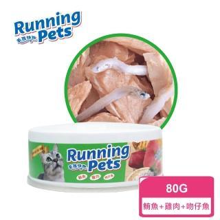 【Running Pets 毛孩快跑】吻仔魚貓罐80g(含膳食纖維 好消化易吸收)