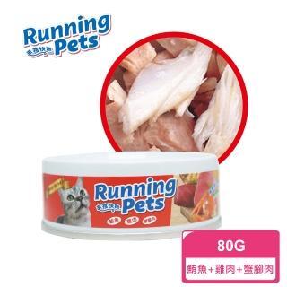 【Running Pets 毛孩快跑】紅蟹腳貓罐80g(含膳食纖維 好消化易吸收)