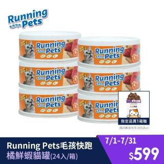 【Running Pets 毛孩快跑】橘鮮蝦貓罐80g 一箱24罐(含膳食纖維 好消化易吸收)