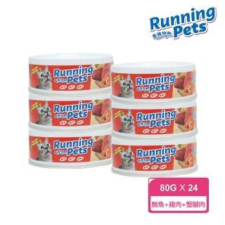 【Running Pets 毛孩快跑】紅蟹腳貓罐80g 一箱24罐(含膳食纖維 好消化易吸收)