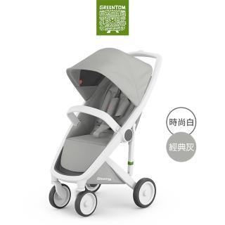 【荷蘭Greentom】Classic經典款-經典嬰兒推車(時尚白+經典灰)