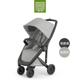 【荷蘭Greentom】Classic經典款-經典嬰兒推車(尊爵黑+經典灰)