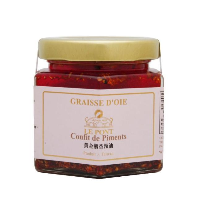 【台灣LE PONT】黃金鵝香辣油