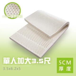 【BN-Home】超Q彈馬來西亞天然乳膠床墊單人加大3.5x6.2尺x5cm(馬來西亞天然乳膠床墊單人加大)
