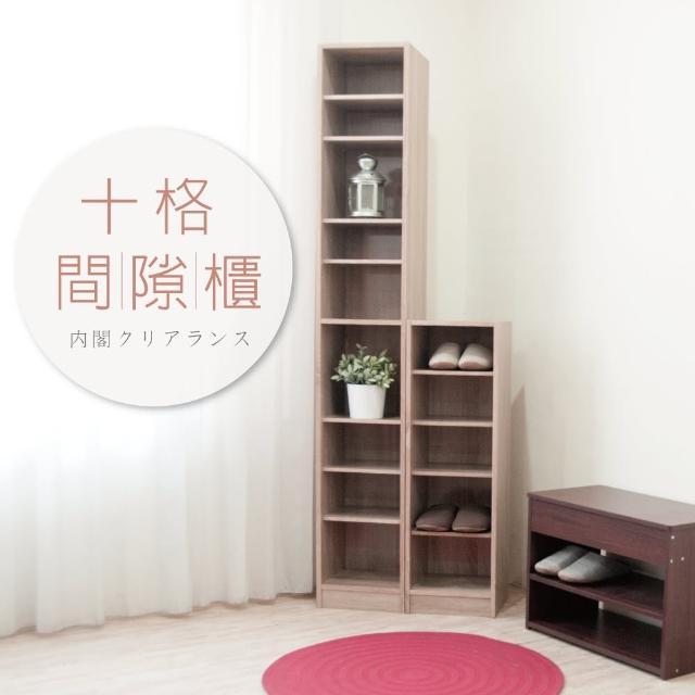 【Hopma】十格間隙櫃(書櫃/隙縫櫃/收納櫃/鞋櫃)