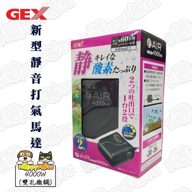 【GEX】新型靜音打氣馬達4000W(雙孔微調)