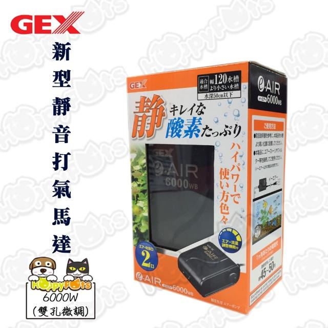 【GEX】新型靜音打氣馬達6000W(雙孔微調)