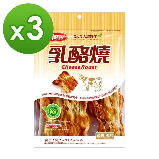 【美味田】特濃乳酪燒-義式風味(75g/包)*3入