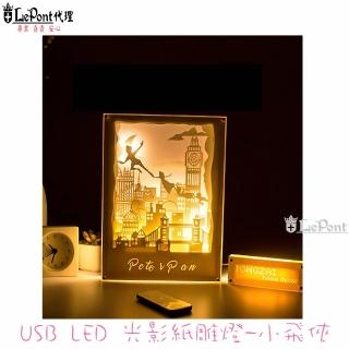 【LEPONT】USB LED 光影紙雕燈