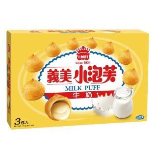 【義美】小泡芙牛奶3盒組(共9包)