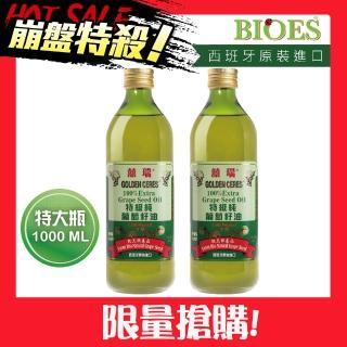【囍瑞 BIOES-買一送一】特級100% 純葡萄籽油(1000ml - 2入)