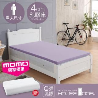 【House Door】超吸濕排濕表布4cm厚Q彈乳膠床墊-頂級舒壓款(單人3尺)