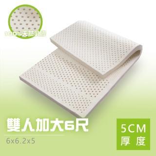 【BN-Home】超Q彈馬來西亞天然乳膠床墊雙人加大6x6.2尺x5cm(馬來西亞天然乳膠床墊雙人加大)