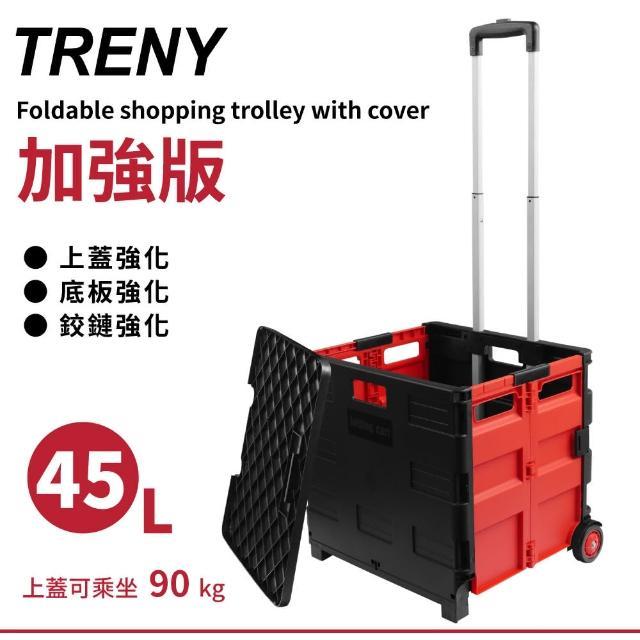 【TRENY】折疊購物車送蓋子 - 紅黑大號(菜籃車 手推車)
