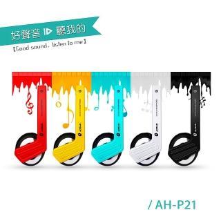 【ALTEAM我聽】AH-P21 折疊頭戴式線控耳機(烈焰紅/熔岩黃/天青色/內斂白/星際黑)