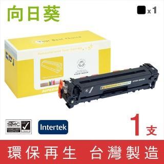 ~向日葵~for HP CB540A/125A 黑色環保碳粉匣