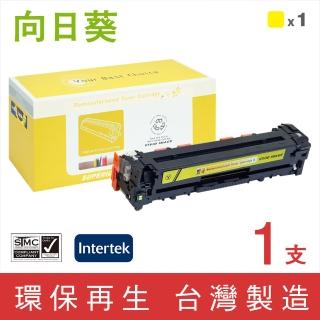 【向日葵】for HP CF212A/131A(黃色環保碳粉匣)