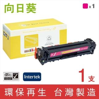 【向日葵】for HP CF213A/131A(紅色環保碳粉匣)