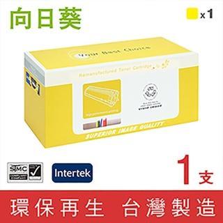 【向日葵】for HP CF402A/201A(黃色環保碳粉匣)