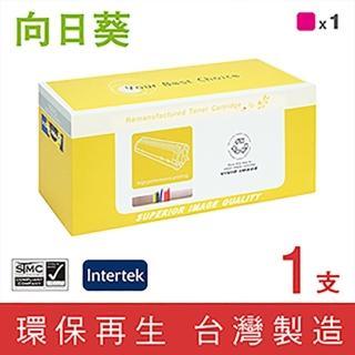 【向日葵】for HP CF403A/201A(紅色環保碳粉匣)