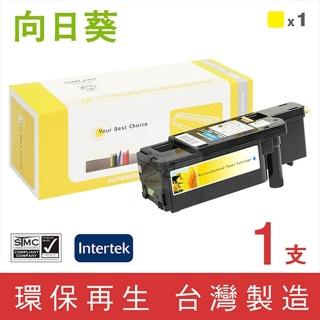 【向日葵】for Fuji Xerox CT201594(黃色環保碳粉匣)