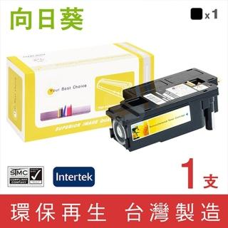 【向日葵】for Fuji Xerox CT202264(黑色環保碳粉匣2K)